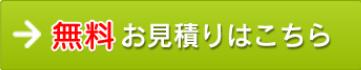lp_mitsumori.png
